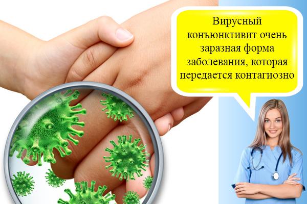 Заразний кон'юнктивіт у дітей чи ні, через скільки днів можна заразитися повторно